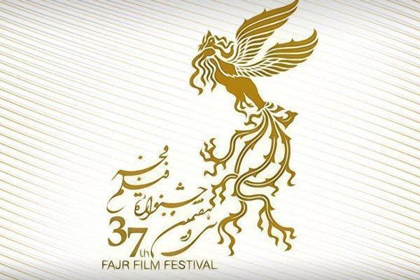 فراخوان جشنواره ملی فیلم فجر اعلام شد، اهدای 23 سیمرغ