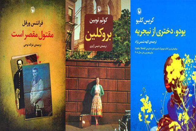 ترجمه 3 رمان خارجی منتشر شد