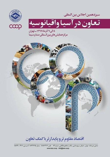 برگزاری بزرگترین رویداد جهانی تعاون در ایران