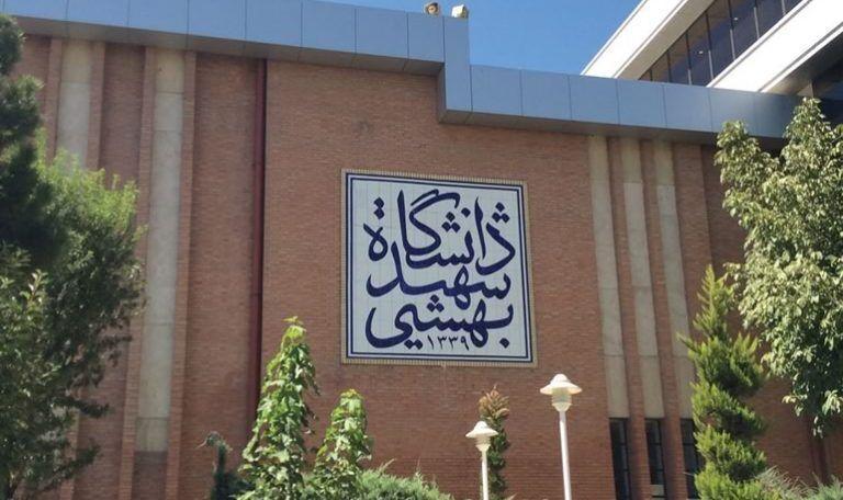 طرح پایش سلامت دانشجویان دانشگاه شهید بهشتی تا 15 آبان ادامه دارد ، الزام دانشجویان به تکمیل کارنامه سلامت