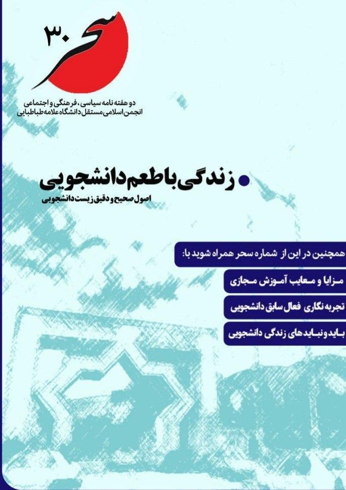 زندگی با طعم دانشجویی ، شماره 30 نشریه دانشجویی سحر منتشر شد