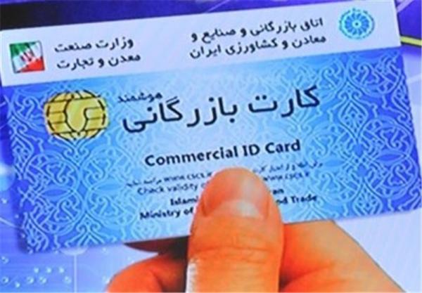 رفع تعلیق از کارت بازرگانی 700 صادرکننده