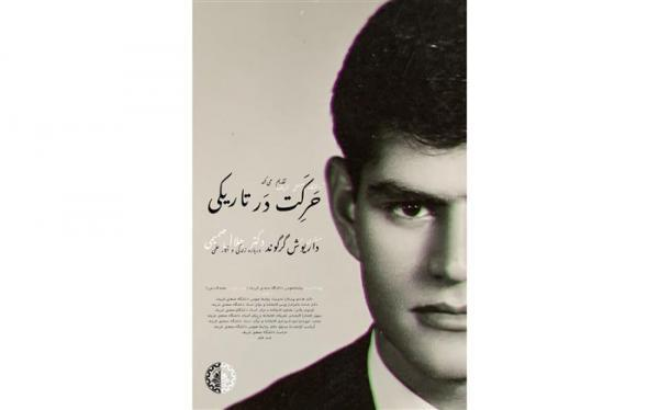 مستند اختر فیزیکدان ایرانی ساخته شد