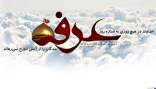 نماز روز عرفه چیست و چگونه خوانده می گردد؟