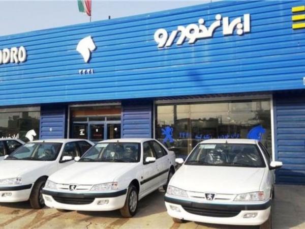 شروع پیش فروش 5 محصول ایران خودرو از امروز